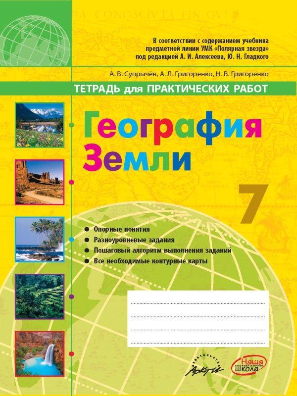 Комплексная тетрадь для контроля знаний по географии 7 классответы