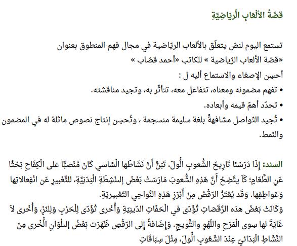 نص فهم المنطوق قصة الألعاب الرياضية في مادة اللغة العربية السنة الأولى متوسط منتديات التعليم نت Math Math Equations