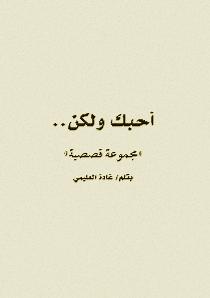 أحبك ولكن للكاتبة غادة العليمي Arabic Calligraphy Calligraphy