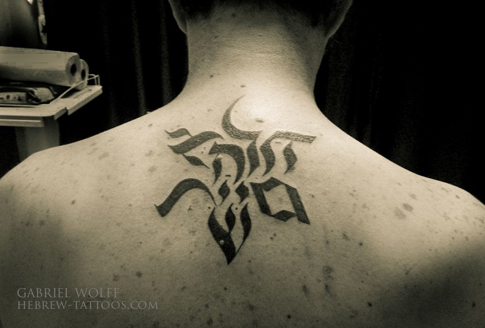 am israel chai by hebrew godly tats pinterest hebrew tattoos tattoo and. Black Bedroom Furniture Sets. Home Design Ideas