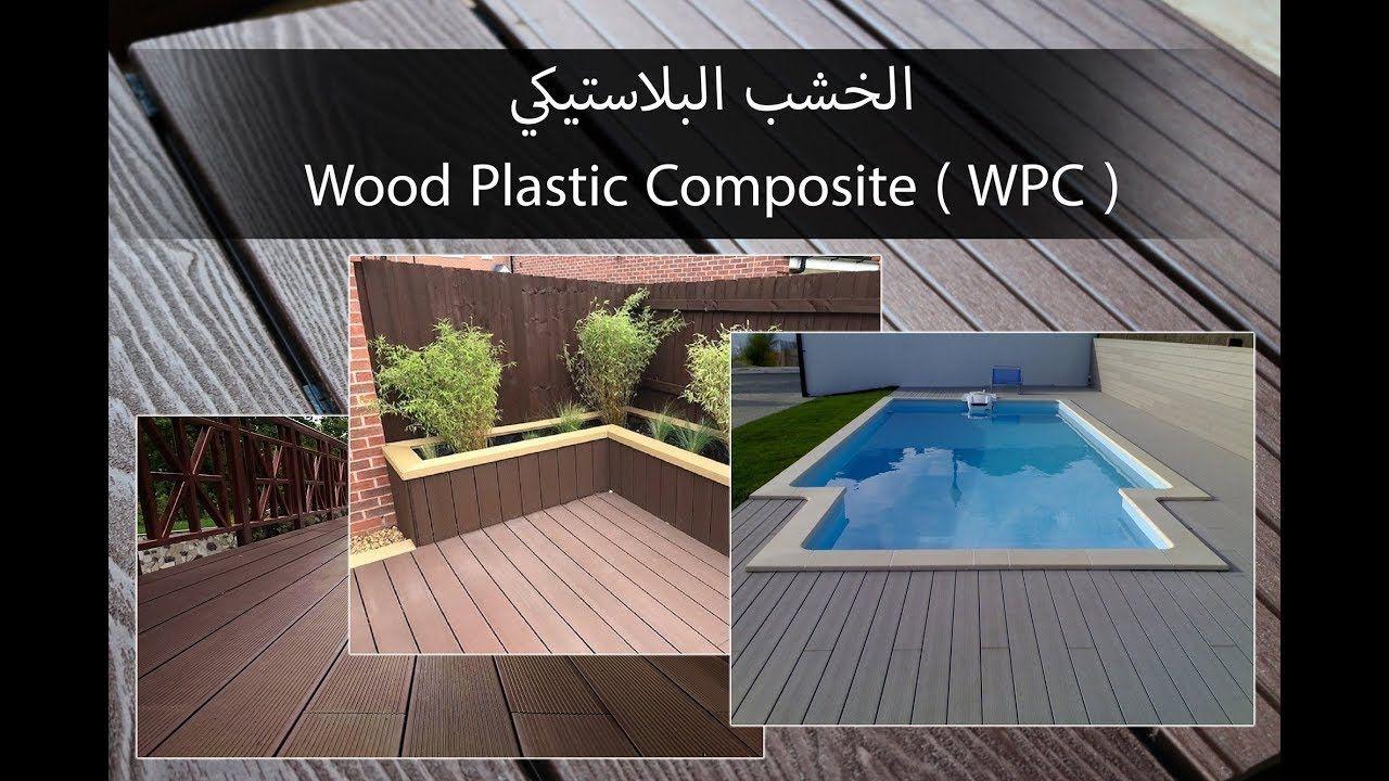 الخشب البلاستيكي الخصائص والاستخدامات والتركيب Wood Plastic Composite Wpc Youtube Wood Plastic Composite Outdoor Decor Wood