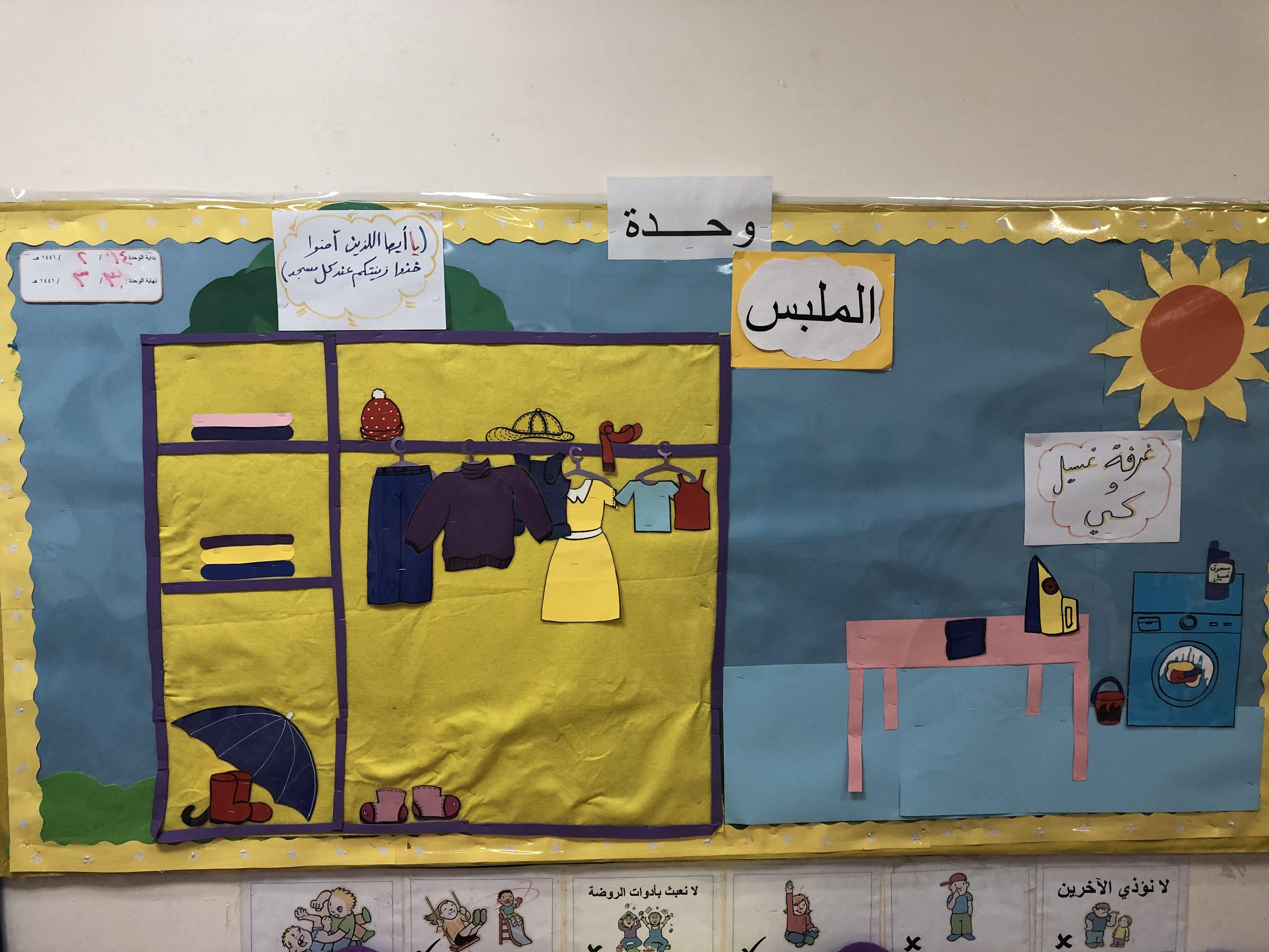 عمل هويدا الصوفي Kids School Apron