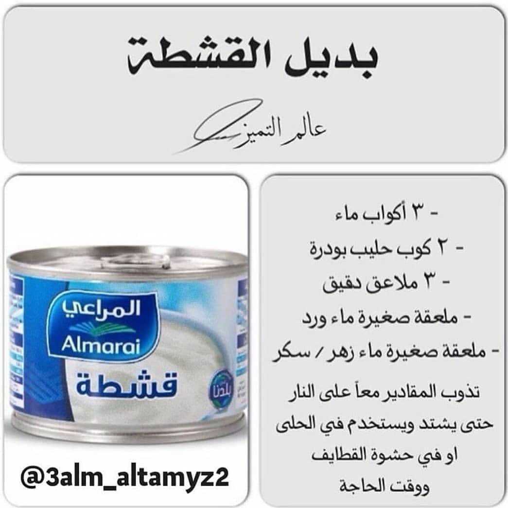 حساب موسوعه الطبخ On Instagram بديل القشطة ٠ 3alm Altamyz2 Arabic Food Save Food Diy Food Recipes