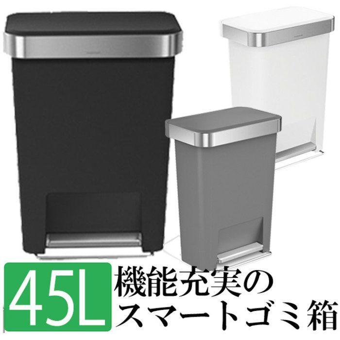 プラスチックレクタンギュラーステップカン45L simplehuman プラスチック ゴミ箱 45L スタイリッシュデザイン (シンプルヒューマン) ホワイト