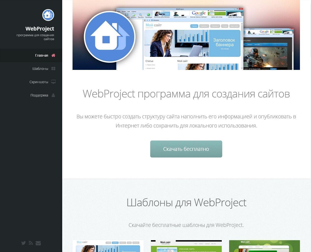 Программа для создания сайтов на html как сделать из сайта интернет магазин