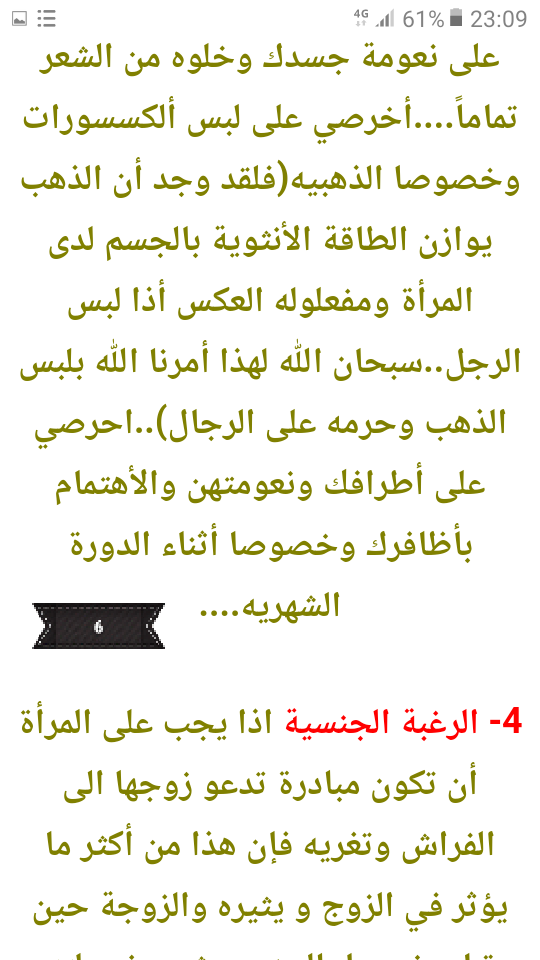 Pin By Om Adem On نصائح زوجية Married Advice Life Habits Marriage Life