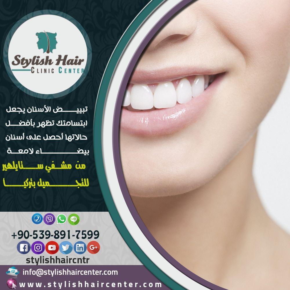 تبييض الاسنان يجعل ابتسامتك تظهر بافضل حالاتهااحصل علي