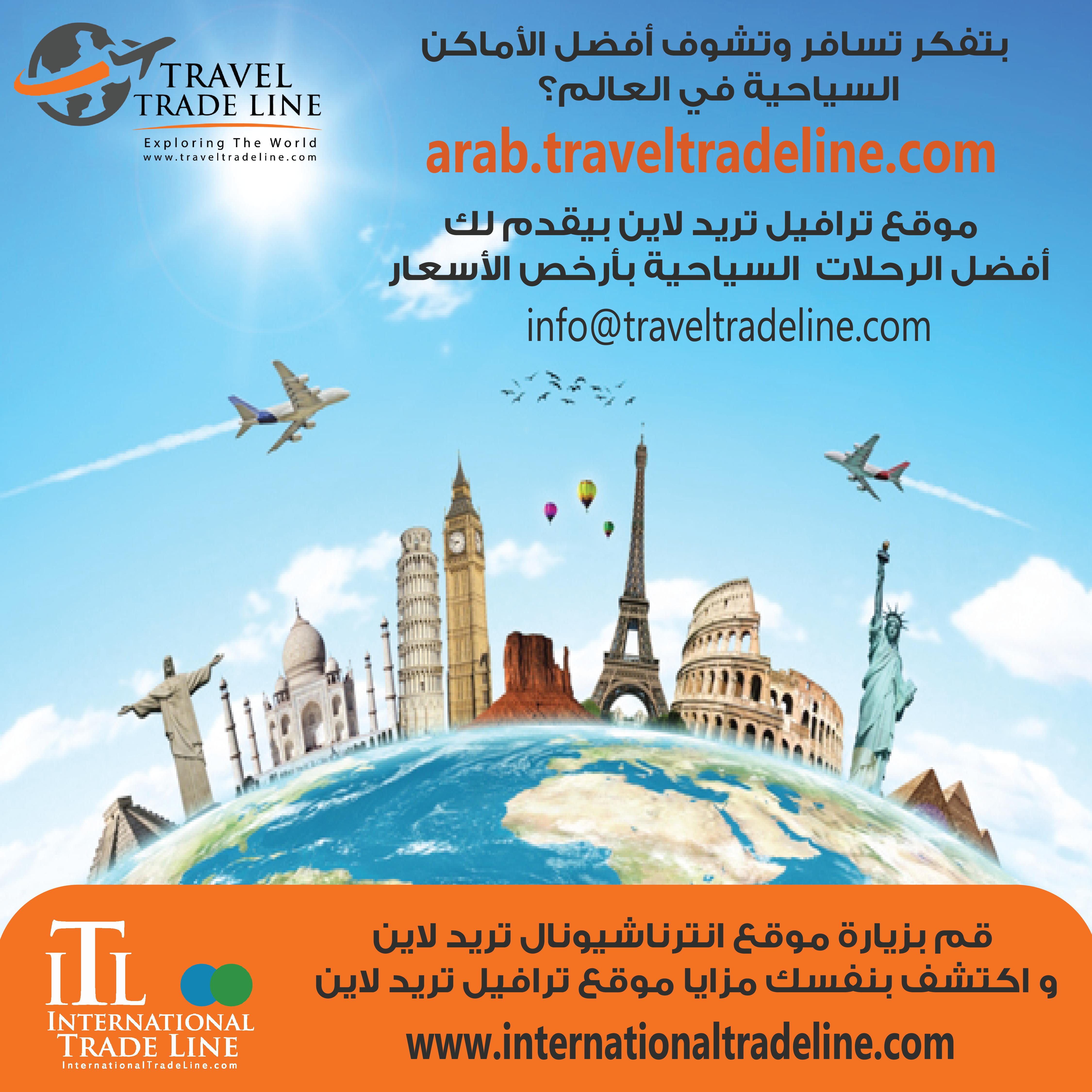 بتفكر تسافر وتشوف أفضل الأماكن السياحية في العالم ترافيل تريد لاين بيقدم لك أفضل الرحلات السياحية اللي من خلالها تقدر تروح لأي مكان تحبه Travel World Explore