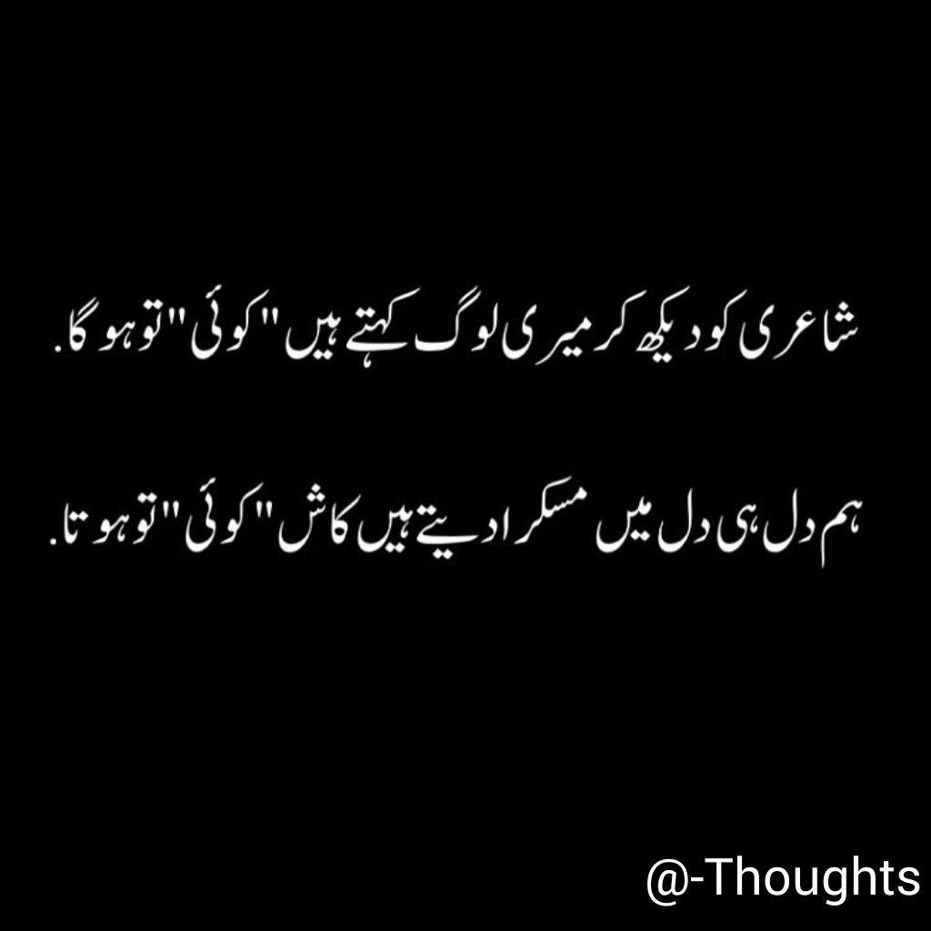 Thoughts Urdu Poetry Romantic Love Poetry Urdu Poetry Feelings