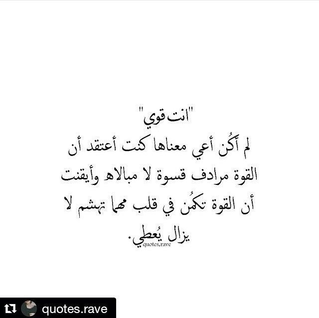 Pin By Rima Makia On حلو الكلام Circle Quotes Cool Words Wise Words Quotes