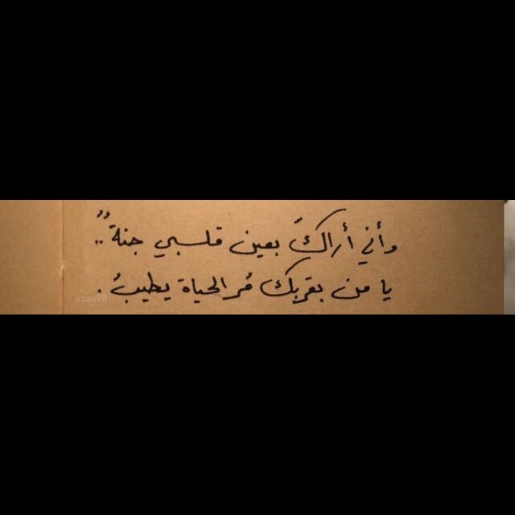 Pin By Faiiim On Words Friends Quotes Medical Quotes Arabic Tattoo Quotes