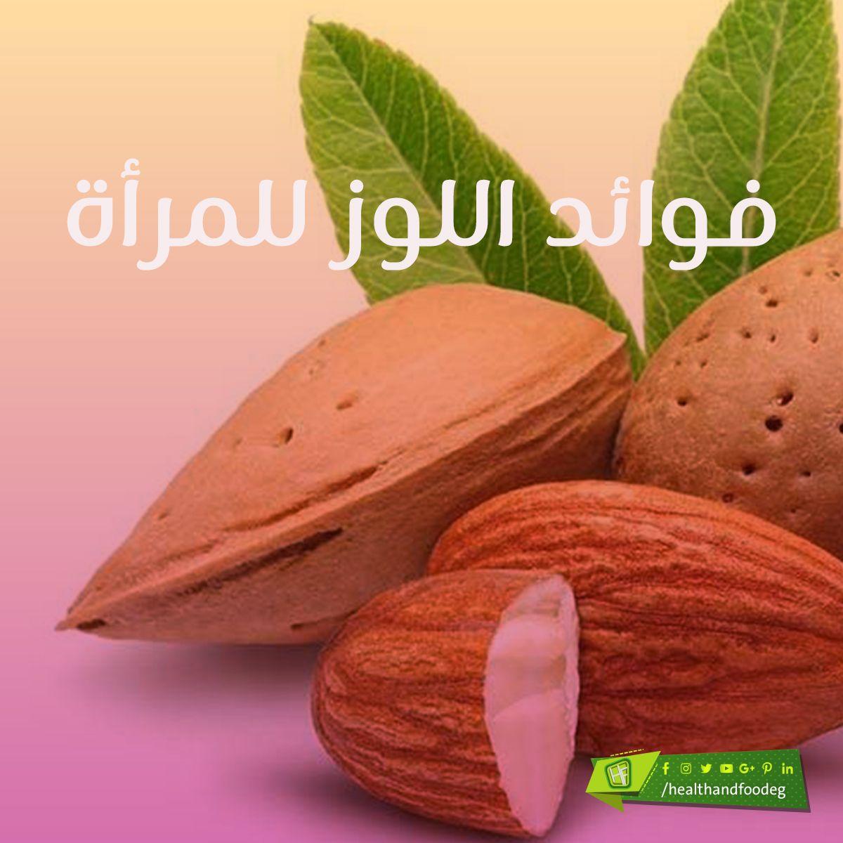 تعرفي على 3 من اهم فوائد اللوز للمرأة والمرأة الحامل Food Fruit Cantaloupe