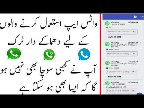 Secret Hidden App For All WhatsApp Users Special Trick