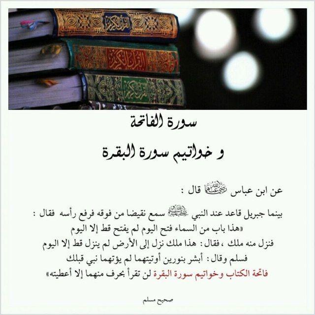 فضل سورة الفاتحة وخواتيم سورة البقرة Islam Quran Facebook Posts