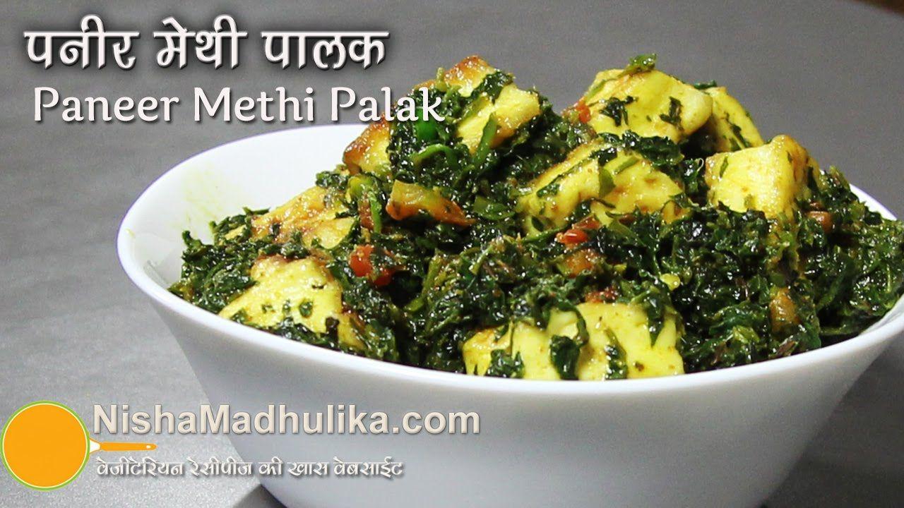 Methi palak paneer subzi palak methi paneer fry good food food methi palak paneer forumfinder Image collections