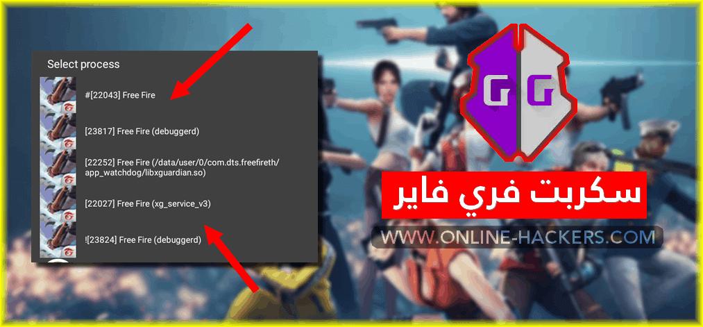 Download SCRIPT FREE FIRE descargar 2020 in 2020 Gaming