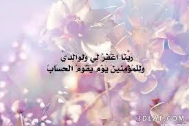 نتيجة بحث الصور عن صور ذكر الله Poster Movie Posters Prayers