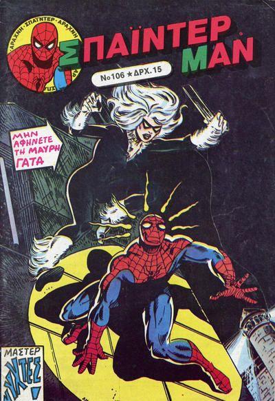 Cover for Σπάιντερ Μαν (Kabanas Hellas, 1977 series) #106