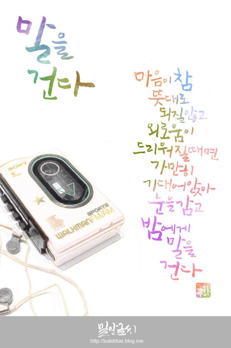 이설아- 말을건다.  캘리그라피,캘리그래피 Copyrightⓒ Cho-donghwa \email: ludeblue@naver.com \facebook: www.facebook.com/... \blog: ludeblue.blog.me