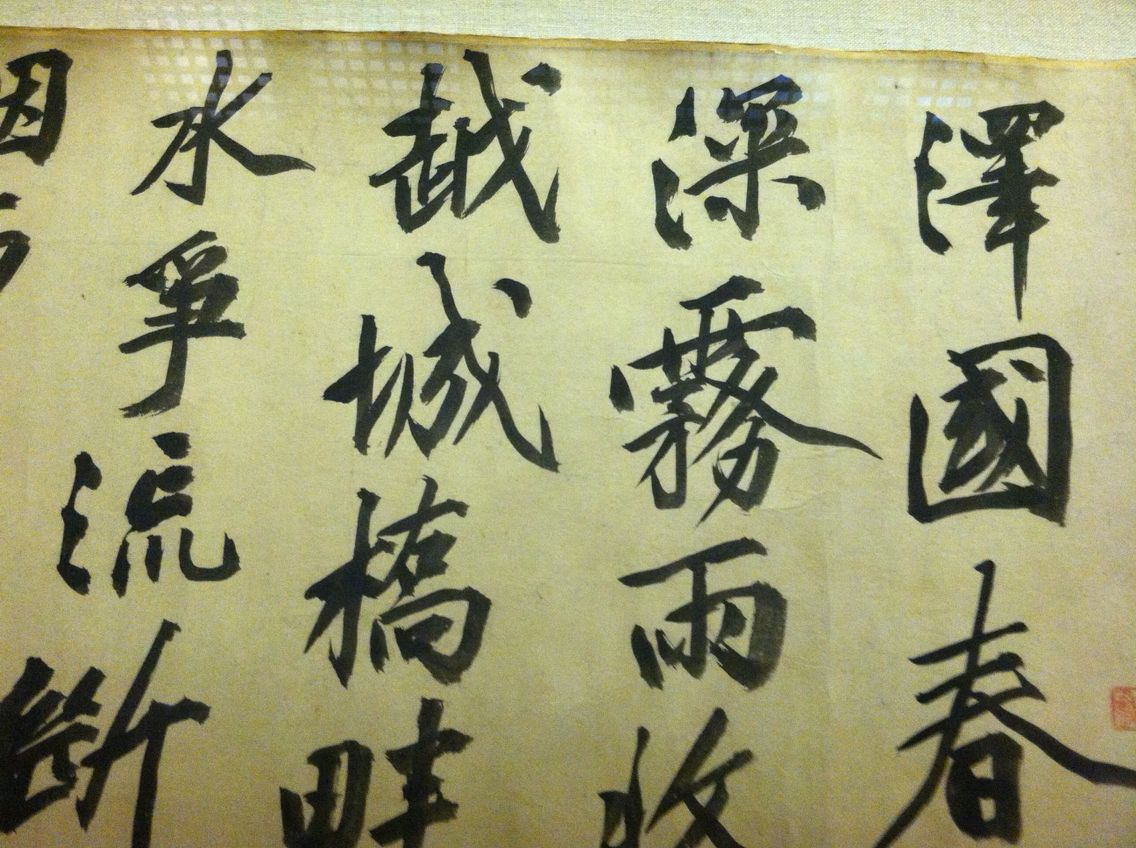 Chinese calligraphy at The Met.