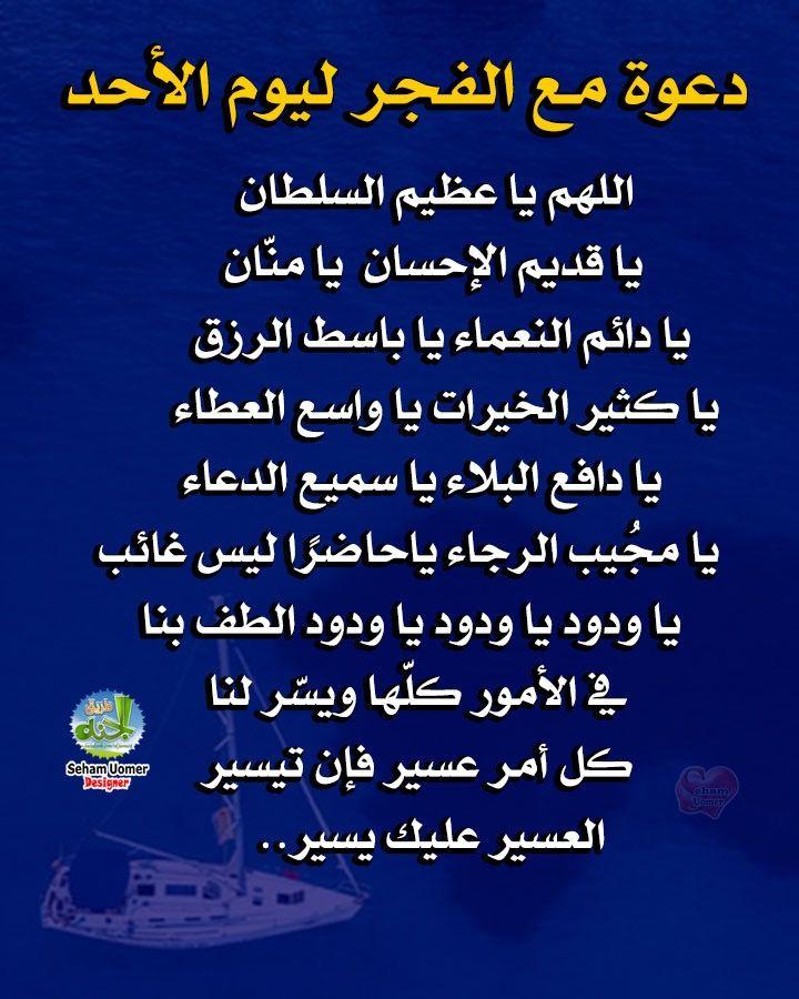 Pin By Abdul Rahim On دعاء Weather Screenshot Weather
