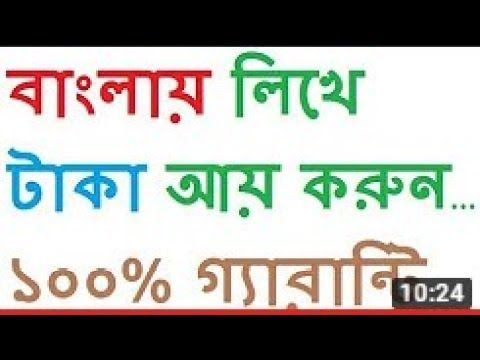 Earn money online monthly 5000 10000tk by writing bangla article