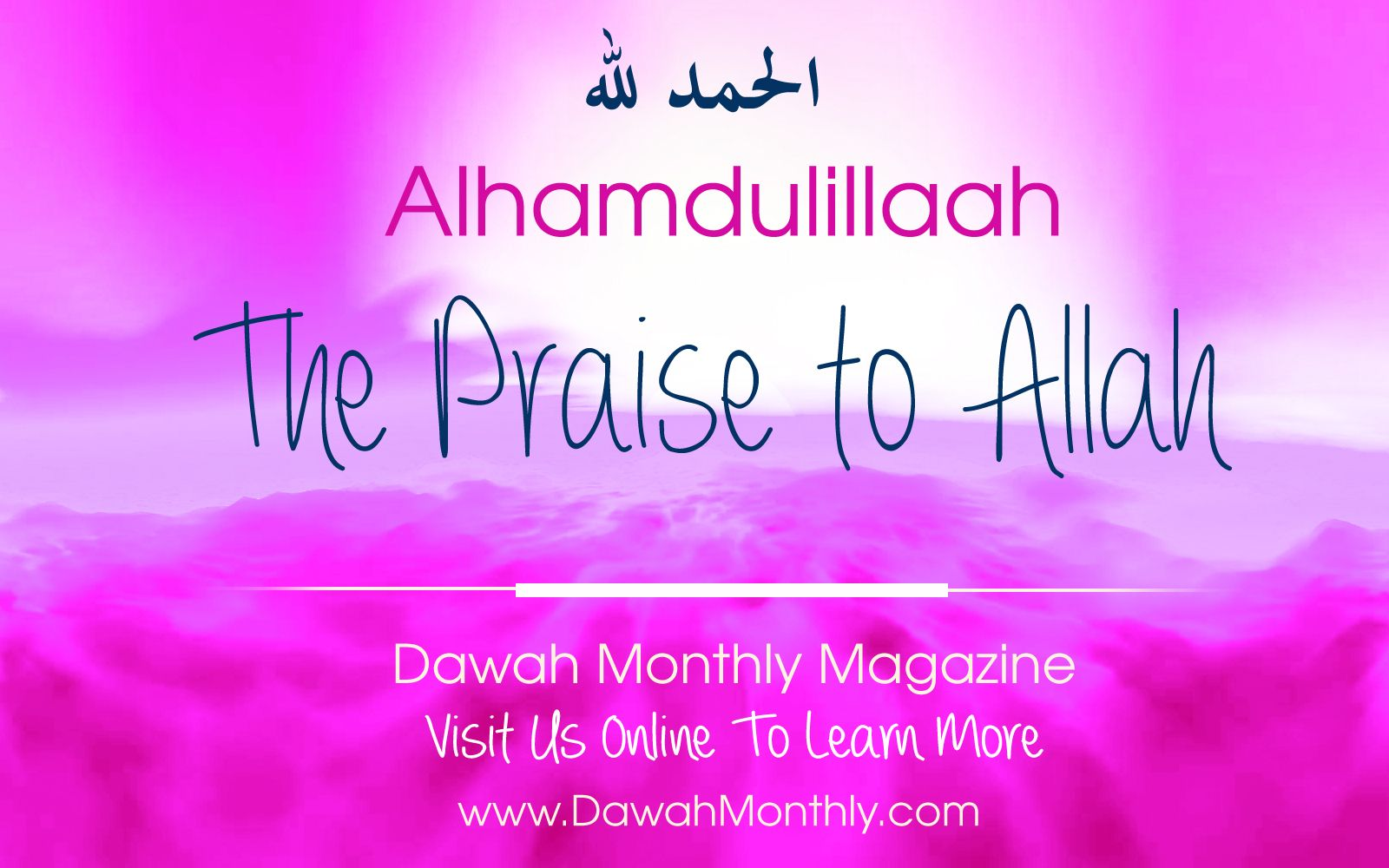 Alhamdulillah - All Praises and Thanks to Allah
