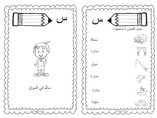 أقوى مراجعة على حرف السين للأطفال أكتب وتتبع وحلل الكلمة Learn Arabic Alphabet Arabic Alphabet For Kids Arabic Kids