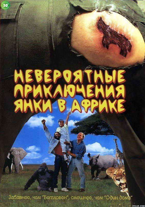 невероятные приключения янки в африке 1993 жанр комедия шалости друзей мальчишек белого африканера и черного зулу сделал Movies Movie Posters Poster