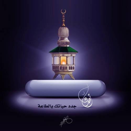 islamic Ramadan 10