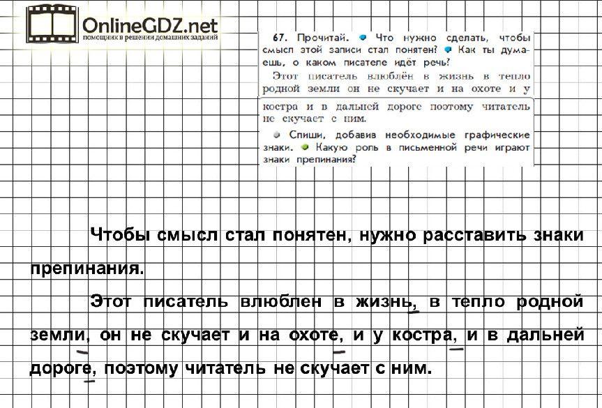 Математика 1 класса по программе занкова задание 241 повтори чертежи