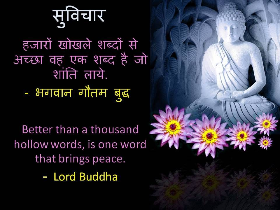 Buddha Quotes In Hindi With English Meaning