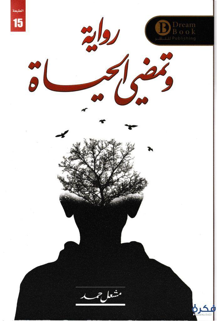 مقتطفات رواية وتمضي الحياة 2021 مشعل حمد موقع فكرة Arabic Books Book Publishing Dream Book