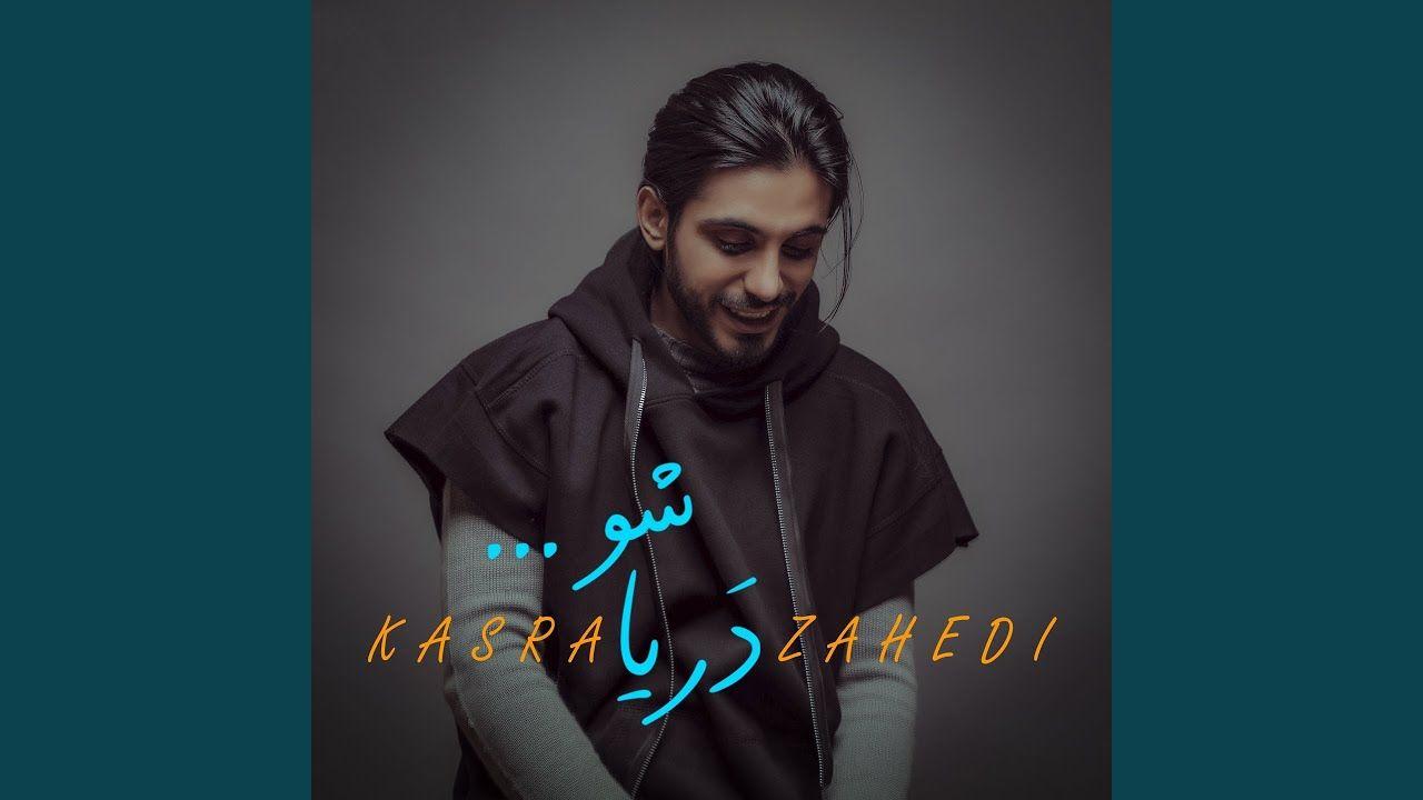 Darya Sho Youtube Afghan Music Sho Youtube