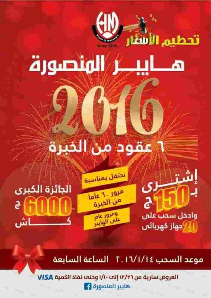 هايبر المنصورة شارع شبرا عروض حتى 10 يناير 2016 تحطيم الأسعار Neon Signs R 11 Lol