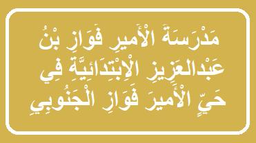 مدرسة الأمير فواز بن عبدالعزيز الابتدائية في حي الأمير فواز الجنوبي Arabic Calligraphy