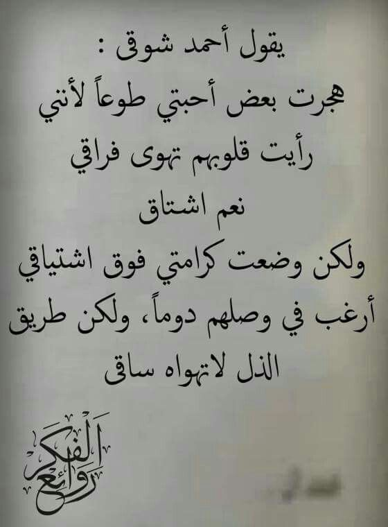 Pin By Mhb On اللغة العربية Beautiful Arabic Words Arabic Words Quotes