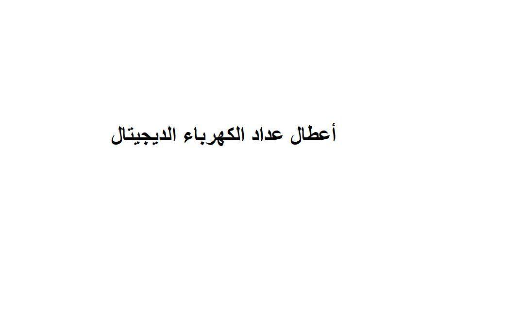أعطال عداد الكهرباء الديجيتال Math Arabic Calligraphy Math Equations