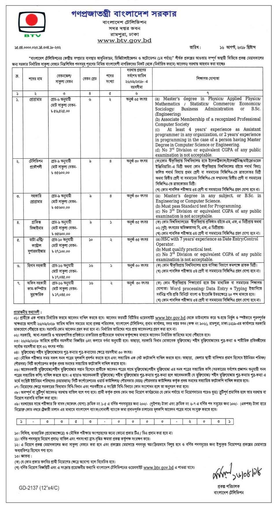 Bangladesh Television BTV Job Circular & Application Form 2018 www ...