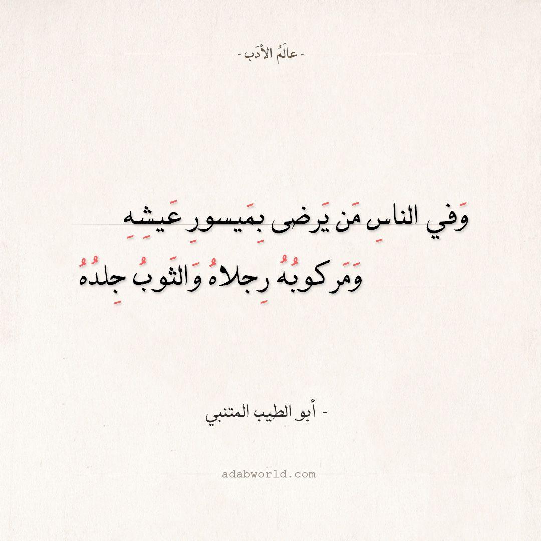 شعر المتنبي وفي الناس من يرضى بميسور عيشه Words Arabic Calligraphy