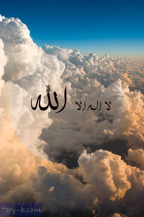 صور لا اله الا الله صور مكتوب عليها لا اله الا الله خلفيات دينية لا اله الا الله Beautiful Islamic Quotes Islamic Wallpaper Quran Quotes Love