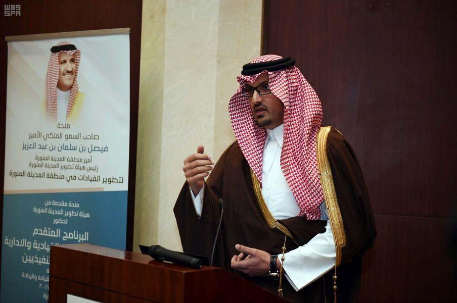 نائب أمير منطقة المدينة المنورة يدشن أعمال ملتقى القادة بالمدينة المنورة Daily News