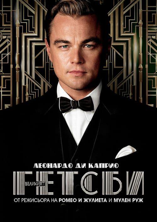 Great Gatsby Stream