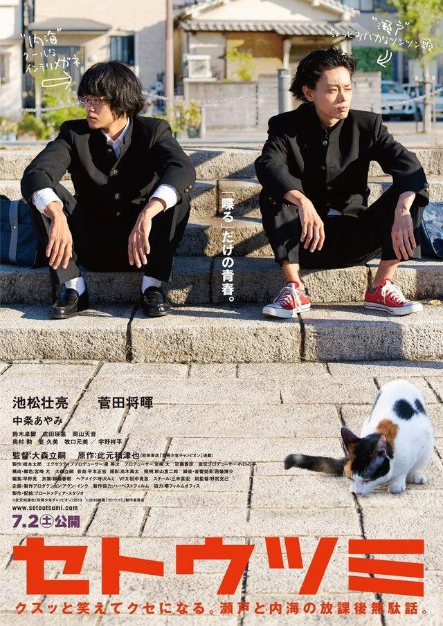 setoutsumi kurzvideo zum film verfugbar filme japanischer film videos