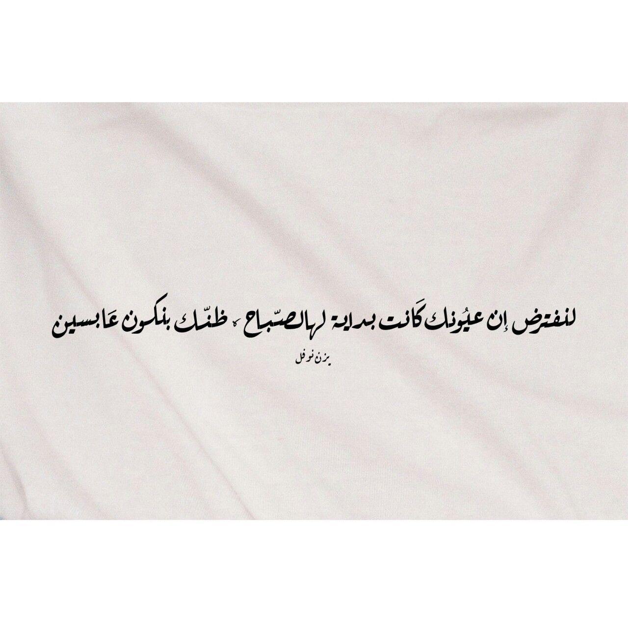Yazannofal Morning Words Arabic Words Arabic Quotes