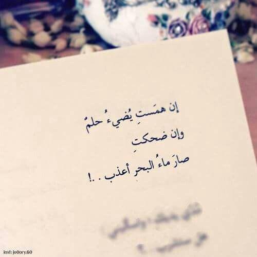 Romantic Quotes Words Arabic Quotes