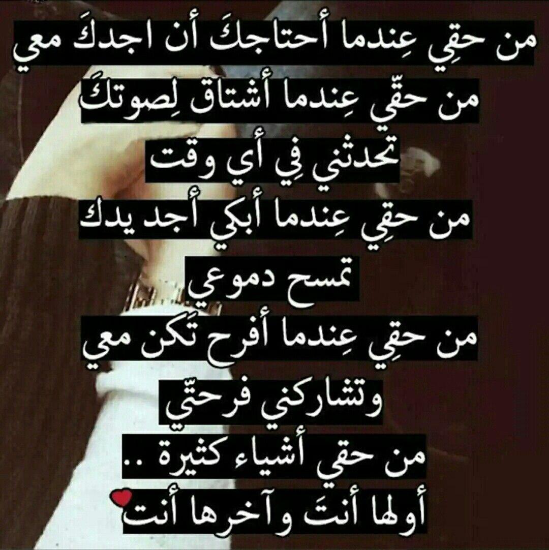 انتى فقط Love Words Love Messages Arabic Tattoo Quotes