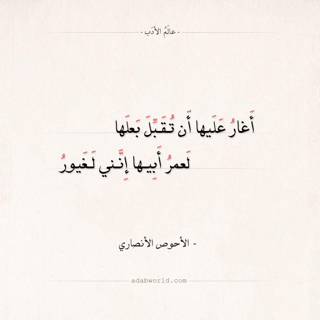 شعر الأحوص الأنصاري أغار عليها أن تقبل بعلها عالم الأدب Afro Art Math Arabic Calligraphy