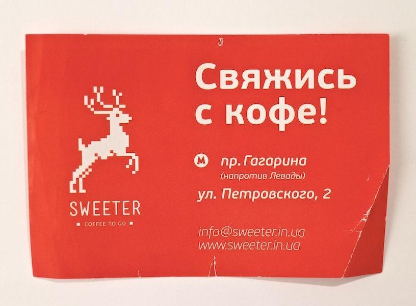 Flyer of a coffee shop in Kharkiv, Ukraine.