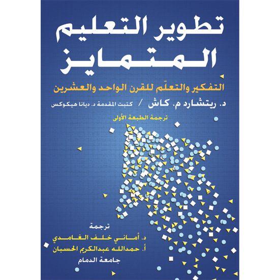 تطوير التعليم المتمايز دار الكتاب Deeper Learning Teach Arabic Learning